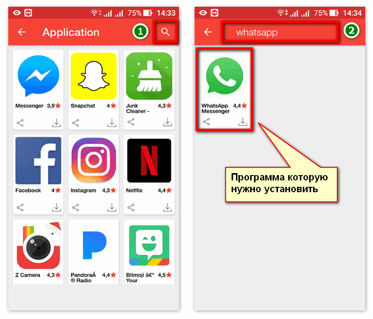 Поиск WhatsApp