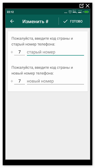 Ввод нового номера WhatsApp