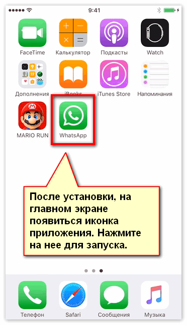 Запуск WhatsApp