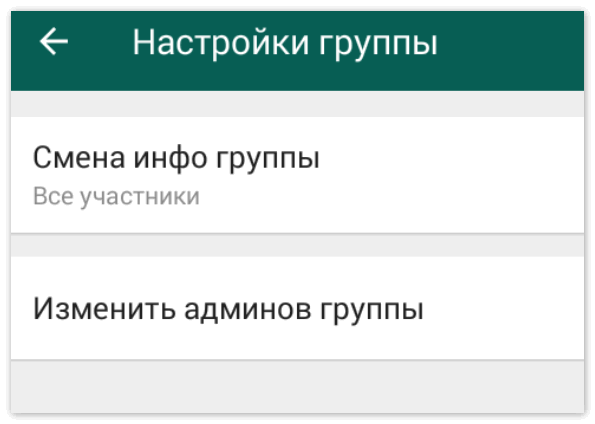 Настройка группы в WhatsApp