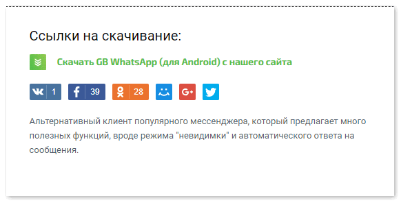 Скачать GB WhatsApp в интернете
