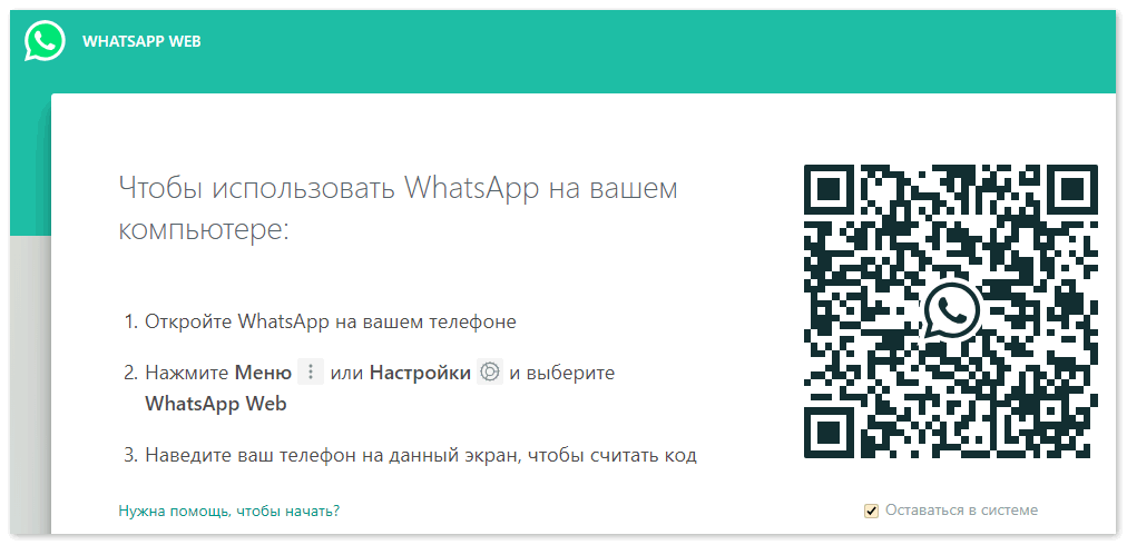 WhatsApp Web на компьютере