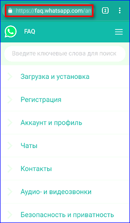 Открытый FAQ WhatsApp в интернет-браузере